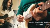 【电吉他】你可曾听过如此动人的琴音 自扒Mateus Asato-《New Signature》 guitar cover by嘟嘟明