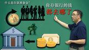 存款准备金啥意思?银行里的钱都去哪了?李永乐老师讲货币体系