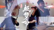 【民乐合奏】超梦令(二胡×古筝×竹笛×琵琶)丨巍巍五千载,泱泱华夏观