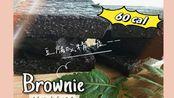 黑巧豆腐布朗尼| Tofu Brownie| 谁说甜点是减脂克星?1块热量不过百,超低卡!
