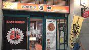 战争时期日本人偷学东北饺子,在福岛开店成了地方美味!国人尝完觉得味道有些不伦不类!福岛名吃照井饺子。