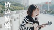 「桥边姑娘」尤克里里弹唱版,最近很火的暖心民谣~(cover:海伦)