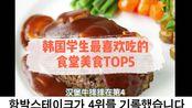 【学校美食】扒一扒韩国学生的日常饮食,食堂菜品多到数不过来![入学考试狂粉中字]