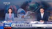 湖北黄冈:战疫情·大别山区域医疗中心-ICU病房里的生命坚守