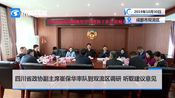 四川省政协副主席率队到双流区调研,主要涉及这些方面......