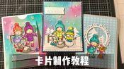 【卡片制作】【小猪头金】MFT一套印章三张卡片