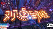 【朋友那个圈四川新闻频道】《观点致胜》+《抖音有名堂》(2019.12.15)