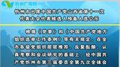 忻州市出席中国共产党山西省第十一次代表大会代表候选人预备人选
