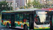 【JH. YQ's POV#263】广州944路【萝岗中心区→奥林匹克体育中心】第一视角POV