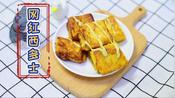 无需烤箱!港式网红西多士,人气早餐一口一个超好吃