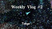 Weekly Vlog 2 // 硬核日本材料研究院 / 东京大暴走 表参道代官山中目黑 / 世界最美书店