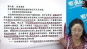 2021年考研 郑杭生《社会学概论新修》冲刺 13讲