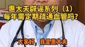 惠大夫辟谣系列(1)每年需要定期疏通血管吗?