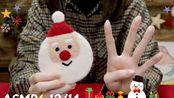 [hatomugi]2019圣诞倒计时——12月14日(11天)