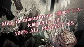 【Muse Dash】10级曲 Alice in misanthrope -厭世アリス- 100% ALL PERFECT 金S手元