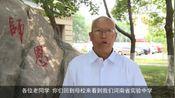 河南省实验中学(高中四班班主任 项昭义)