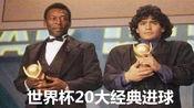 贝利&马拉多纳领携!世界杯20大经典进球