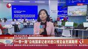 海外媒体高度关注进博会 各国参会记者4000余人