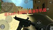 【非Xash】CSGO 安卓手机版(介绍里附下载地址)