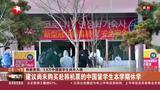 韩教育部:3.8万中国留学生尚未入境