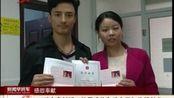 80后夫妻新婚日签署遗体和造血干细胞捐献书