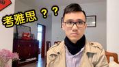 "[4K英文中字]气节佬全程讲英文:""终于学识对住个cam了.. "" 如果自认雅思口语5分水准应该无乜问题挂??"