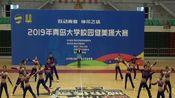 青岛大学2019年健美操大赛 :文学院