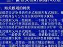 国际经济学20-本科视频-西安交大-要密码到www.Daboshi.com