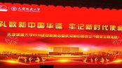 天津城建大学2019级迎新晚会暨庆祝新中国成立70周年主题活动