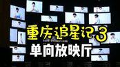 【可能是个vlog】重庆追星记3 我的追星流水账——又是死亡行程(●°u°●)