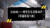 VLOG46——研究生生活第48天(死磕英语六级)