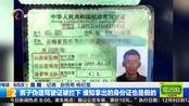 男子伪造驾驶证被拦下 谁知拿出的身份证也是假的