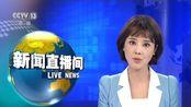 """江西丰城电厂""""11.24""""特别重大事故 事故9名责任人员被刑拘"""