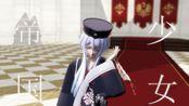 【刀剑乱舞MMD】坠机白山的【帝国少女】