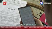 杭州买的特斯拉维权要去北京? 听听律师怎么说