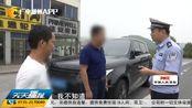 老板遇查车与下属换位置 原是因酒驾驾照已被暂扣