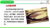 《第一线·导学卷》语文 赵州桥
