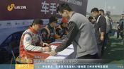 DCGP漂移赛在菏泽定陶汽车小镇举行 高手过招太刺激