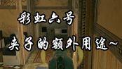 【干货】彩虹六号 窗下夹子摆放技巧以及听音辩位(附边境上档案室柜子的方法)