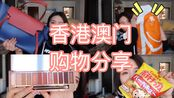 【大会】香港澳门购物分享,吃穿用,超级下饭~