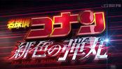 名侦探柯南剧场版M24绯色的弹丸4月17日上映!30秒特报发布!(多种版本合集)