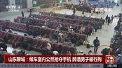山东聊城:候车室内公然抢夺手机醉酒男子被行拘