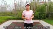 钟盘练习:膝关节锻炼有技巧,学会1个动作,上楼走路都轻松