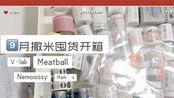 【魔王焦手帐】9月撒米囤货开箱,vlab、meatball好货不断,国产社团+韩国胶带