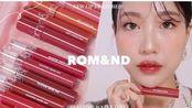 【Minsco】试色分享Romand水唇彩+果冻唇彩