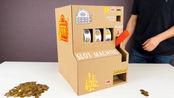 这是得多聪明,牛人用硬纸板制作了一个老虎机,关键是还能正常玩