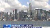"""内地与香港签署""""CEPA""""《修订协议》 提升内地服务贸易对香港开放程度"""