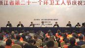 浙江省第二十一个环卫工人节庆祝大会在丽水举行