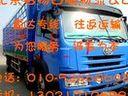 诚信+专业~北京到河北省肥乡物流公司010-52468648