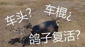 [创世战车]极其搞笑的集锦第不知道第几期!!